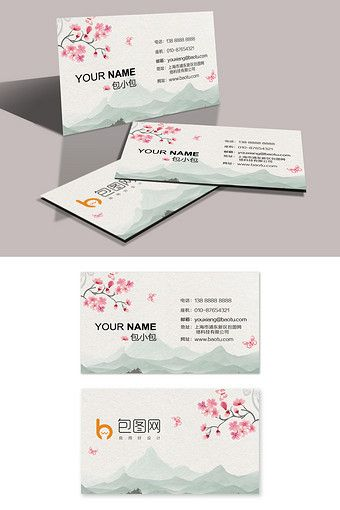 Chinese Style Simple Business Card Psd Free Download Pikbest Simple Business Cards Business Card Psd Free Business Card Template Psd