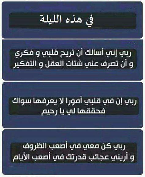 اللهم امين يارب العالمين Islam Islam Quran Quotes