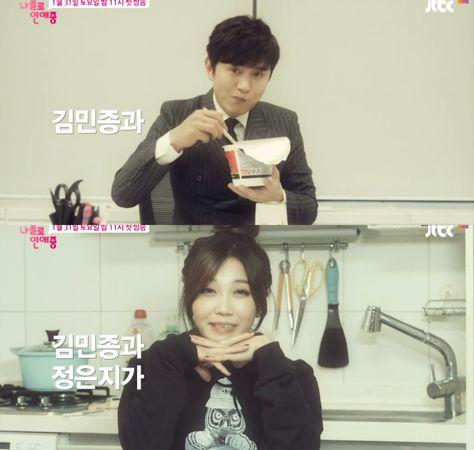 Dating alone Koreaanse show Hij heeft geen tijd voor dating