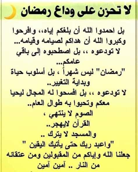 Pin By Right Ayman On إسلاميات Islamic Ramadan Ramadan Kareem Words