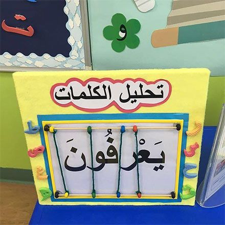 افكار وسائل تعليمية للأطفال 9