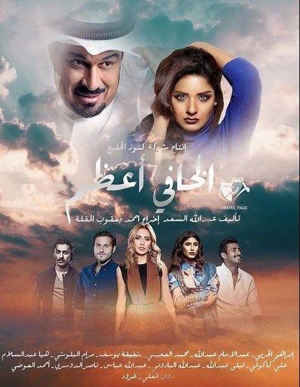 مشاهدة مسلسل الخافي أعظم الحلقة 15 Https Ift Tt 2jg3vaz Movie Posters Poster Movies