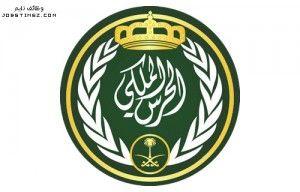 تقديم الحرس الملكي 1437 لجميع الرتب الآن سعوده Sport Team Logos Juventus Logo Team Logo