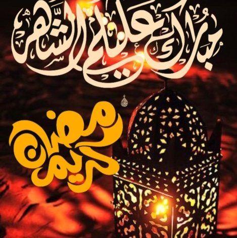 صور للتهنئة بشهر رمضان كل عام وانتم بخير الجمعة اول ايام شهر رمضان