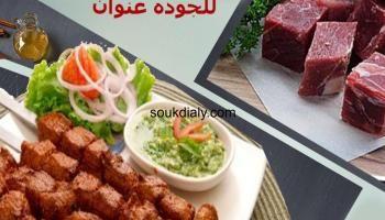 لحم طازج 100 يصلك الى بيتك Food Beef Meat