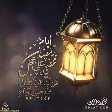صور رمضان 2018 صور اهلا رمضان 2018 صور ادعية رمضانية 2018 Ramadan Wishes Ramadan Mubarak Wallpapers Ramadan Lantern