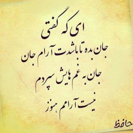 شعرهای خواجه حافظ شیرازی شعرهای کوتاه و جذاب حافظ شیرازی اشعار مشهور حافظ Persian Poem Calligraphy Persian Quotes Persian Poetry
