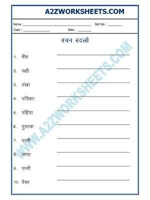 Worksheet Of Hindi Grammar Vachan Badlo Singular Plural 04 Hindi Grammar Hindi Language In 2020 Hindi Worksheets English Worksheets For Kindergarten Language Worksheets