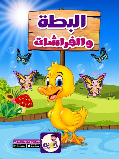 قصة البطة والفراشات قصص عن الفراشات بالصور للاطفال بتطبيق قصص وحكايات بالعربي Stories For Kids Arabic Kids Kids