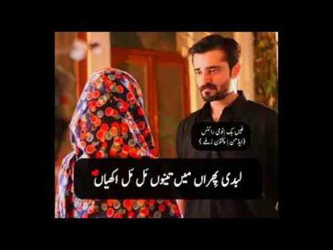 Whatsapp Status Song Man Mayal Ost Pakistani Drama Song