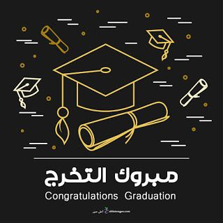 صور تخرج 2021 رمزيات مبروك التخرج Graduation Images Congratulations Graduate Graduation Pictures