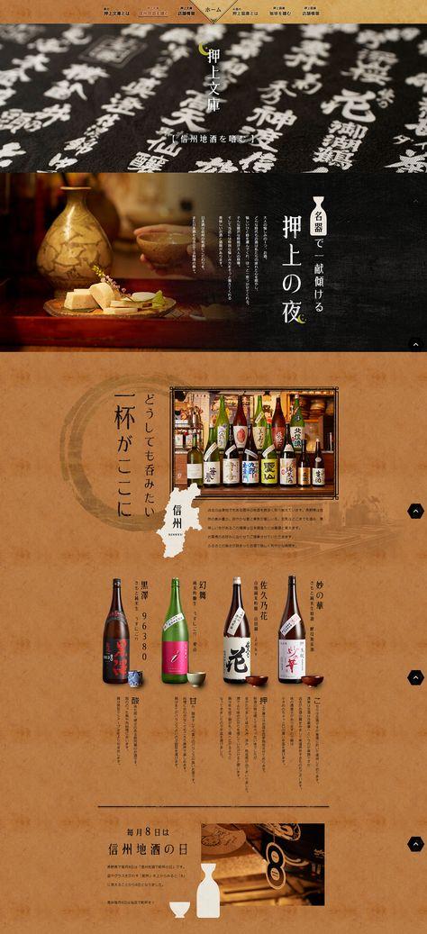 押上 日本酒