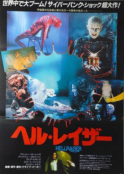 #movie #poster #film #horror #CliveBarker #Hellraiser