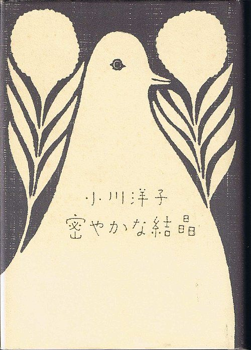 Lovely Japanese book cover design.