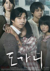 Korean movie The Crucible (2011)... ?