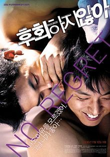 """The debut of Corean director Leesong Hee-il is a devastating, tragic romance between an orphan who becomes a male prostitute and a rich young businessman who gets obsessed by him. A turbulent, intense love story that hurts and feels quite real - and Lee Young-hoon is not only an impressively handsome actor, but also notably talented."" Carlos M flixster.com"
