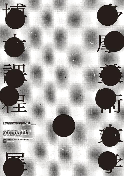 Japanese Poster: Tama Art University. Koichi Sato. 2006