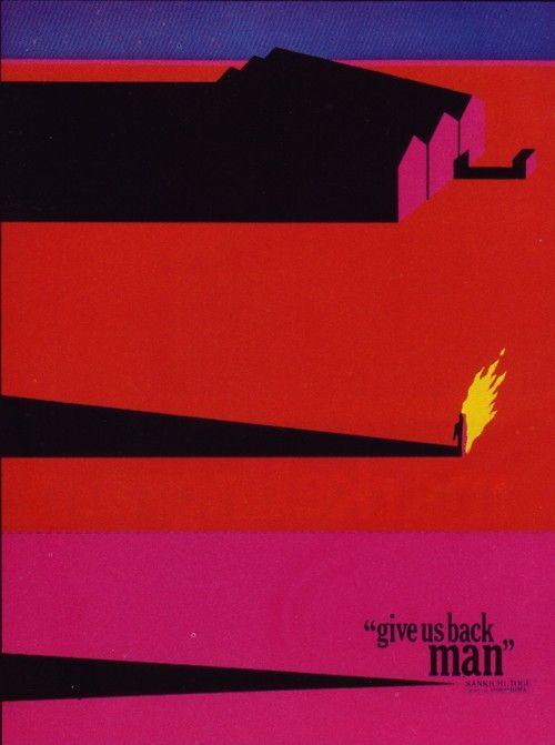 Japanese Poster Design: Give Us Back Man! - Gurafiku: Japanese Graphic Design