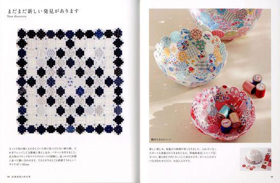 Kanae Matsuura Quilt Life Japanese Craft Book | Etsy