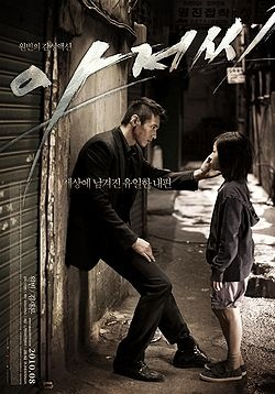 Korean Film: Ajusshi (The Man From Nowhere)  Director: Lee Jeong Beom Stars: Won Bin, Kim Se Ron