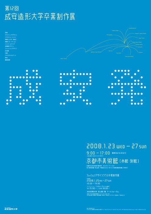 Japanese Poster: Seian University art exhibition. 2008. - Gurafiku: Japanese Graphic Design