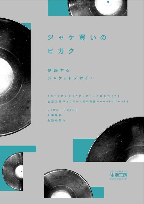 Japanese Poster:Aesthetics of the Album Jacket. 2011 - Gurafiku: Japanese Graphic Design