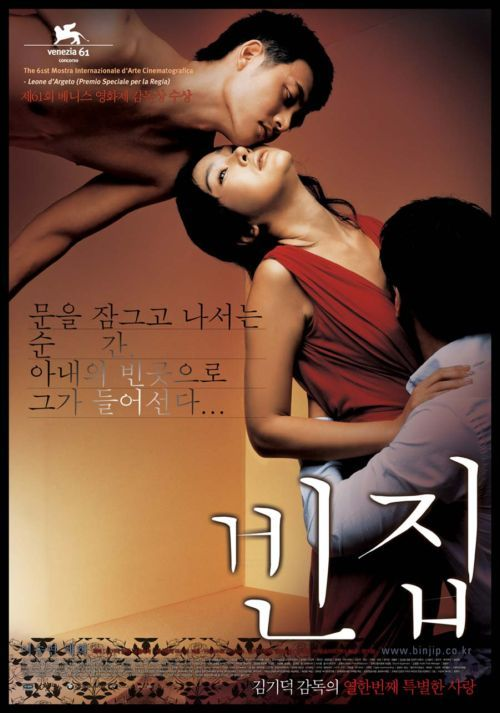 3-Iron (2004)     A transient young man breaks into empty homes to partake of the vacationing residents' lives for a few days.