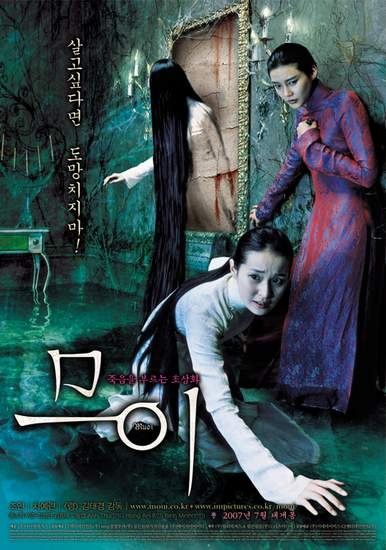 "Korean Horror film ""Moui""  some scary good movies coming out of South Korea"
