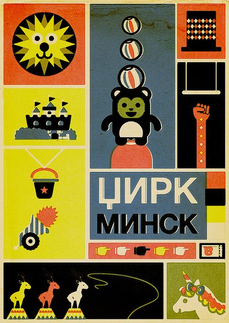 vintage russian poster for the Minsk Circus