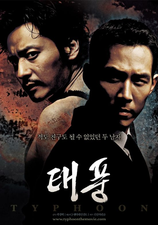 As such the film is devoid of the usual heroics, and Taek wisely eschews explosive action and shoot outs, opting instead for slow but intense espionage scenes and sudden bursts of violence. This does make it rather slow moving at times, and it does feel somewhat overstretched. -James Mudge
