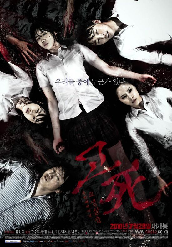 Death Bell 2 Bloody camp-Korean horror movie