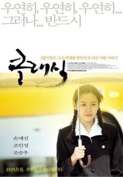 The Classic (Korean #Korean Films Photos