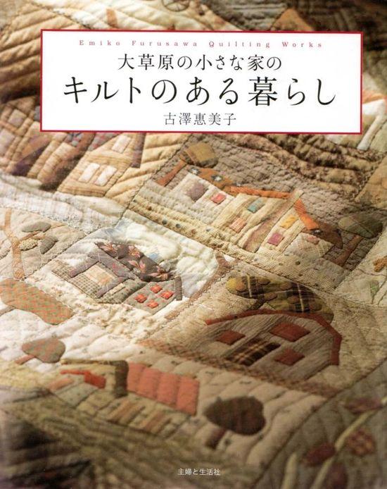 古澤惠美子拼布書-日文書