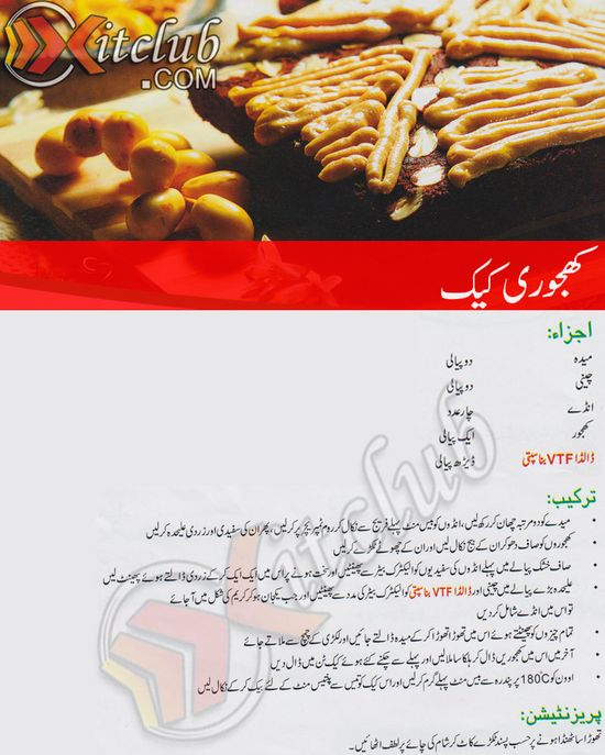 Khajoori Cake Recipe #Cooking #Food #Recipes #PakistaniFood #UrduRecipes