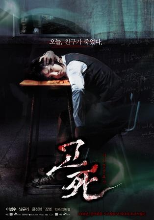 Gosa aka Death Bell - amazing korean film one of the best horror/social commentry films ever made. Imagine koreas answer to battle royal their own version of the pressure on youth society coupled with dissatisfied youth culture and add in a mix of thrillers such as Saw and a hint of the supernatural and you get Death bell.