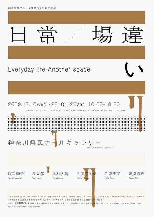 Japanese Poster: Everyday / Out of place. Tokyo Pistol. 2009 - Gurafiku: Japanese Graphic Design
