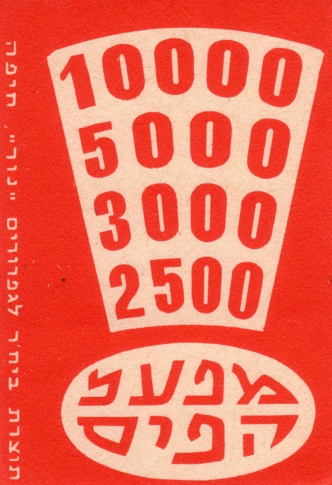 Israeli matchbook graphic for the national lottery  (1950's)