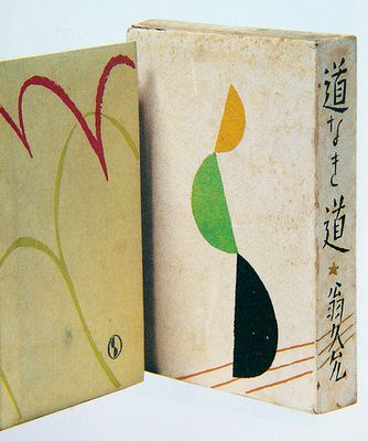 mid century japanese book covers