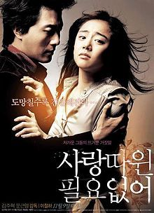 Love Me Not (Korean Film)