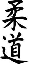Judo - Wikipedia, th