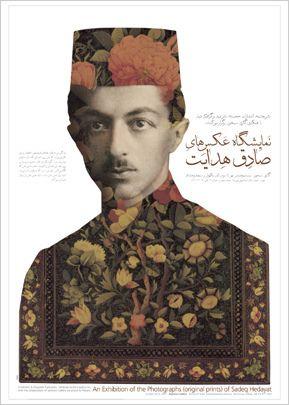 Iranian Graphic Design by Alki1, via Flickr