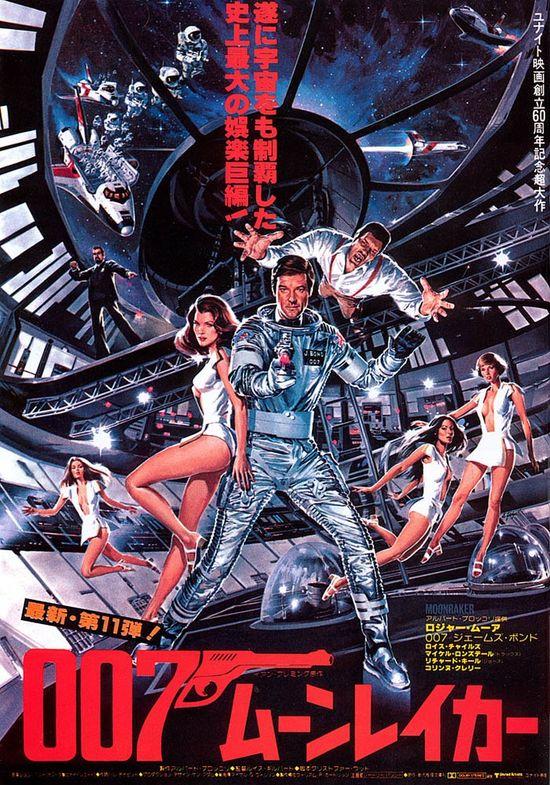 Moonraker. Japanese movie poster.