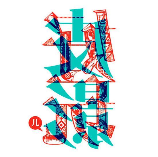 Fantastic Chinese graphic/typographic design. #china #chinese #graphic
