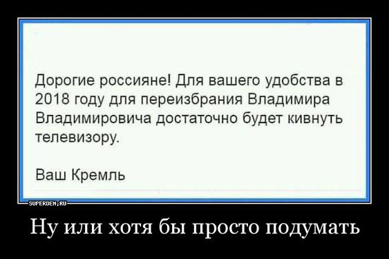 Мы примем все меры, чтобы 18 марта избирательные участки в российских загранучреждениях в Украине были открыты, - посольство РФ - Цензор.НЕТ 5502