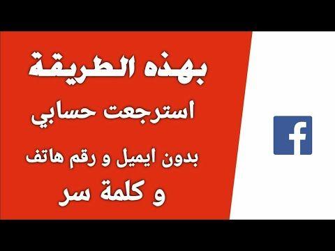 استرجاع اي حساب علي الفيس بوك عند فقدان الايميل او الرقم و كلمه السر 2020 Youtube Techno Calm Artwork Calligraphy