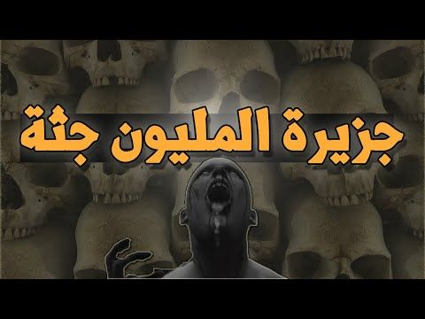 جزيرة المليون جثة سلسلة أسرار غامضة Youtube In 2020 Movie Posters Movies Poster