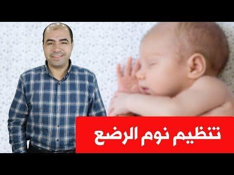 طريقة تنظيم نوم الاطفال الرضع في اول 4 شهور من العمر Youtube Parenting Hacks Parenting Youtube
