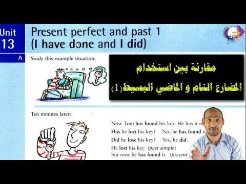 English Grammar In Use شرح قواعد اللغه الانجليزية من كتاب Youtube Present Perfect Thats Not My The Unit