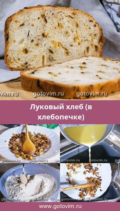 выпечка хлеба рецепты в хлебопечке