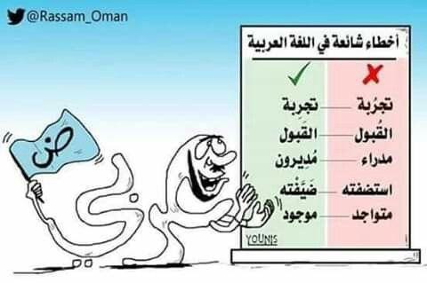 اخطاء شائعة في اللغة العربية School